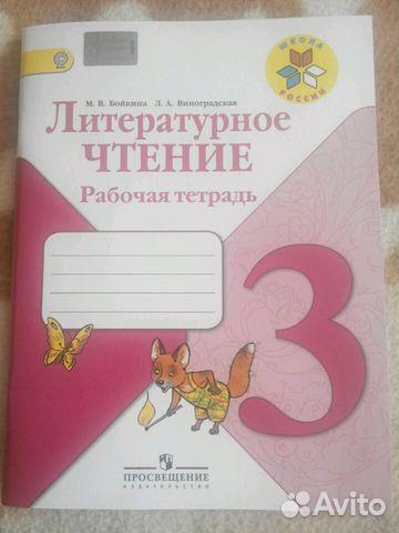 Рабочая тетрадь Литературное чтение,3й класс 89533987178 купить 1