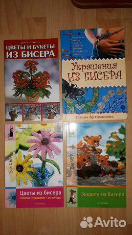 89041019352 Книги по бисероплетению