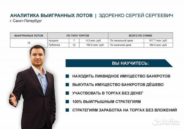 торги по банкротству обучение в новосибирске