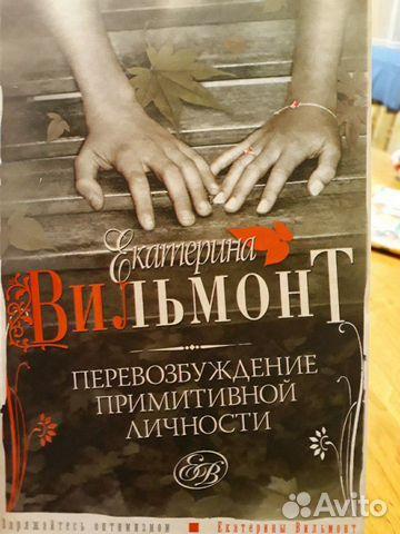 Книга Екатерины Вильмонт Перевозбуждение примитив