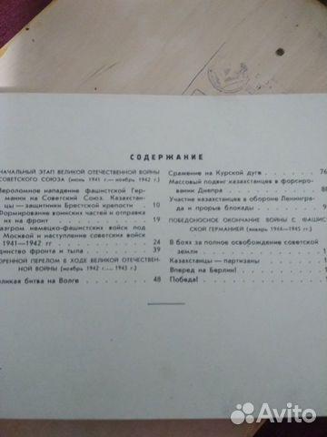 Фото альбом казахстанцы О войне 89179376288 купить 2
