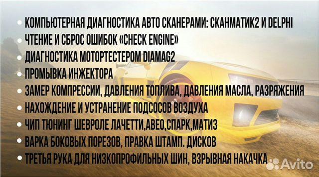 Диагностика автомобилей 89534417605 купить 7
