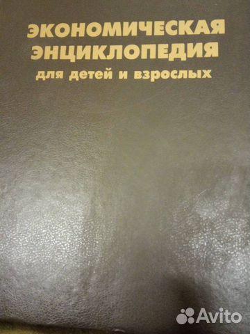 Книга об экономике