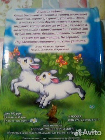 Книга для детей 89603546325 купить 2
