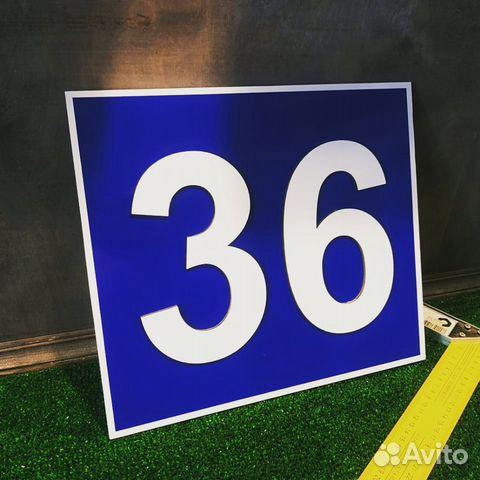 Названия улиц, номера домов 89221420977 купить 3