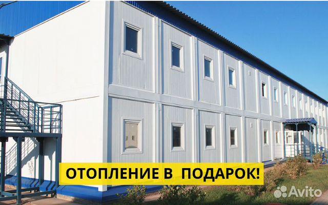 89222223275 Модульное здание. Общежитие. Столовая. Офис. Склад
