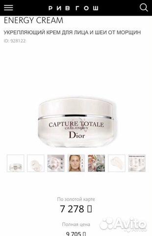 CL DE peau beaut Сыворотка, крем Dior, маски Kiehl