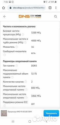 Процессор fx 8320e 3.2 гц +материнуа оперативка и  89678206798 купить 3