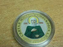 Монета матрена московская