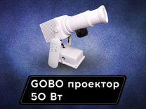 Гобо проектор уличный