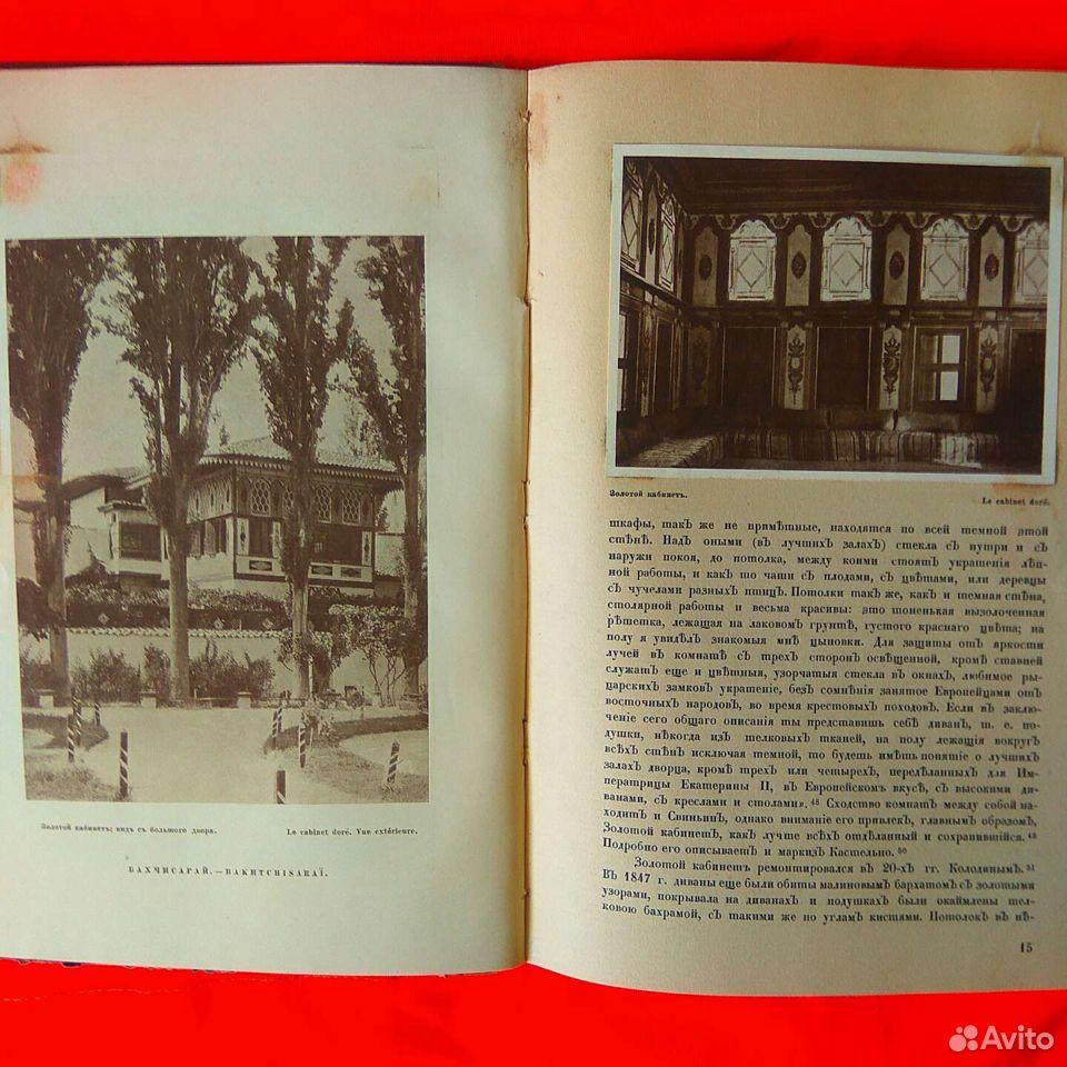 Антикварные книги  89632955634 купить 2