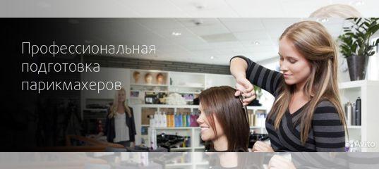 Обучение на парикмахера в кирове бесплатно программа рарус обучение онлайн бесплатно