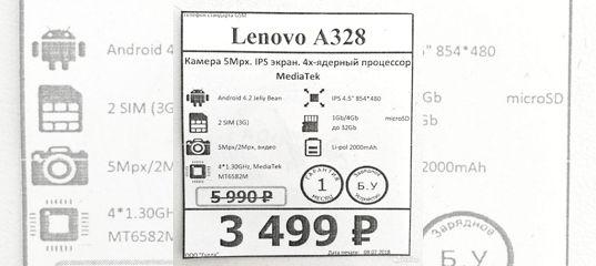 Lenovo A328 Black Avito 4gb