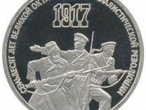 1 рубль 1985. 3 рубля 1987 года Proof