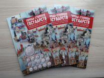 Города столицы государств в альбоме — Коллекционирование в Екатеринбурге