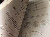 Учебники егэ 2019 история обществознание математик
