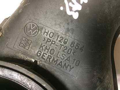 Воздуховод VW Passat B4 1H0129654