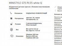 Кресло детское Министиль white GTS Spray