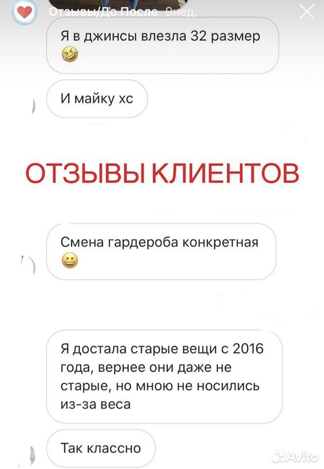 Диетолог, похудение Воронеж