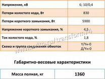 Трансформатор тмг - 400/10/0.4