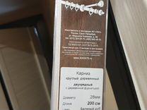Карниз деревянный, двухрядный. (2,8х200) новый