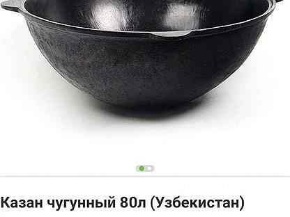 Казан чугунный на 80 литров