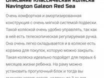 Коляска Navington galeon