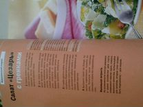 """""""все салаты""""*цветн.фотоальбом с рецептами блюд"""