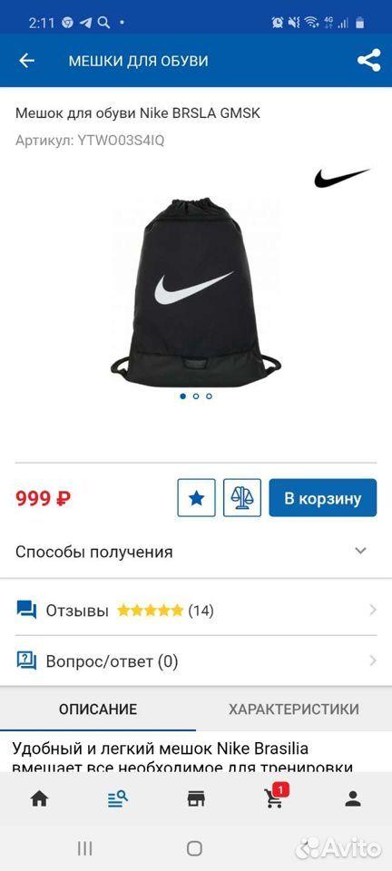 Сумка мешок Nike  89525451313 купить 4