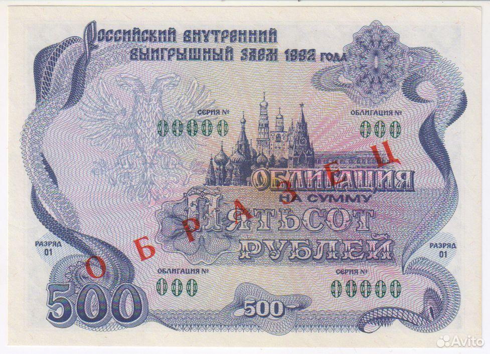 Облигация 500 рублей 1992 г. Образец UNC  89057559940 купить 1