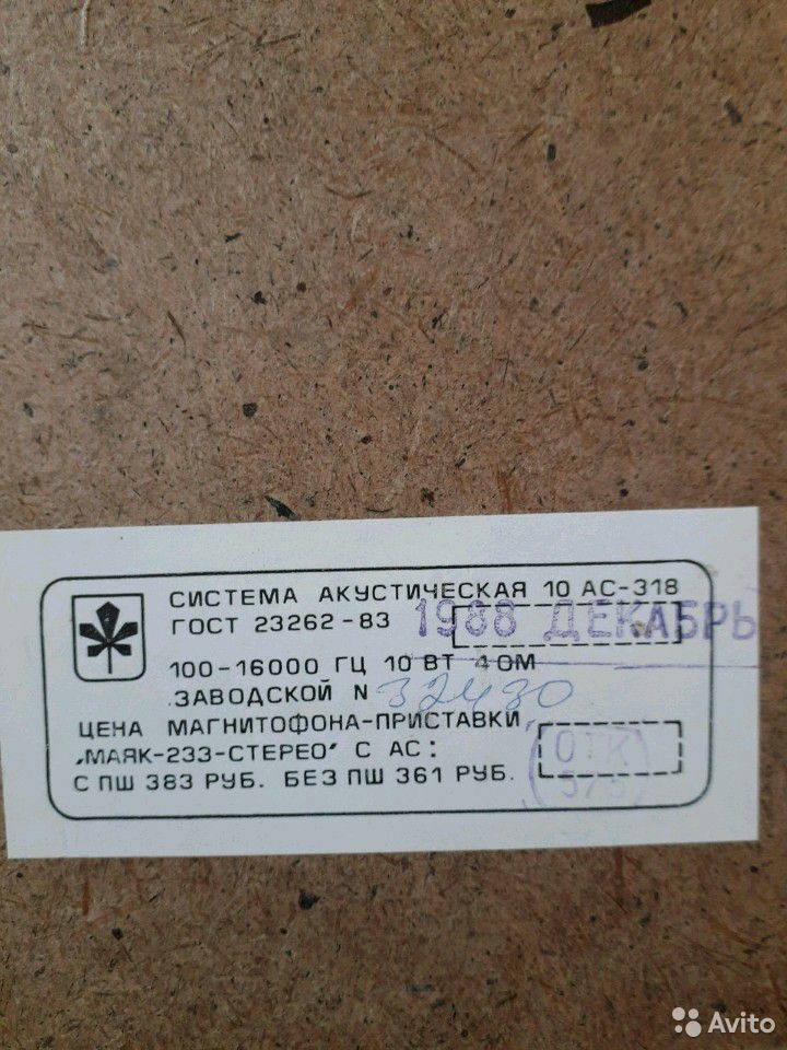 Акустическая система  89065197800 купить 4