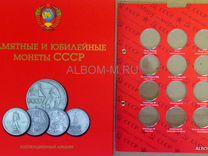 Все Юбилейные рубли СССР. В альбоме и без