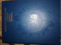 Энциклопедический словарь юного химика