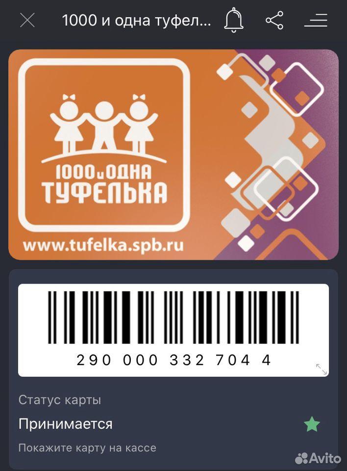 Детские дисконтные карты бесплатно  89219895045 купить 4