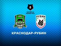 Билеты Краснодар-Рубин.111,211,218 сектора