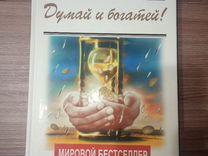 "Книга ""Думай и богатей"" Наполеон Хилл"