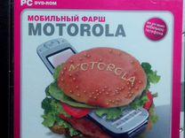 Диски для телефонов Motorola, Simens