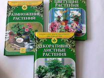Книги по цветоводству