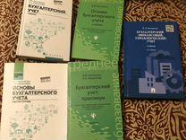 Учебники по бухгалтерскому учету новые