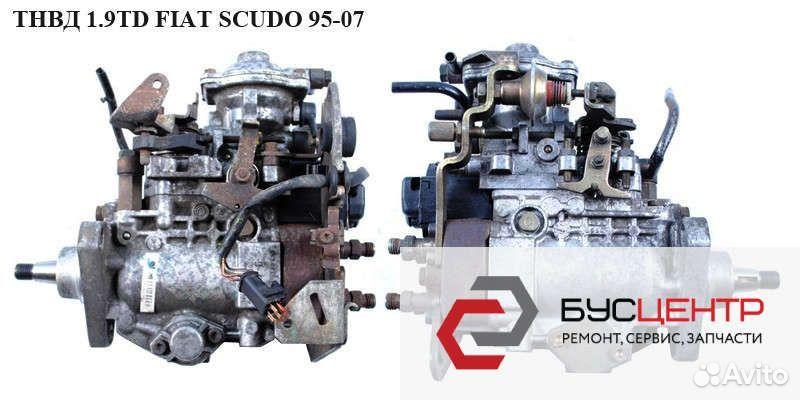 Тнвд Fiat Scudo 1.9 TD Фиат Скудо 460494410  84732007986 купить 1