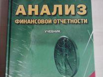 Анализ финансовой отчётности Донцовой, Никифоровой