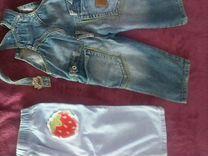 Комбинезон и джинсы
