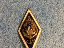 Значок «Рижское мореходное училище»