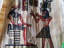 Папирус Картина Египет Торг