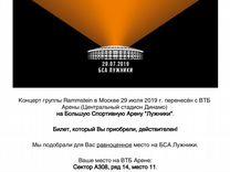 Билеты Rammstein, Москва