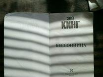"""Книга Стивена Кинга """"Бессонница"""""""