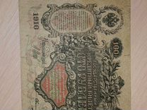 Банкнота 100 рублей 1910г